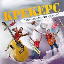 Krekers Blows Your Mind CD 4651182213663 крекерс реально сносит крышу