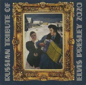 Russian Tribute Of Elvis Presley 2020 CD